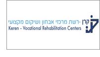 קרן מרכזי אבחון ושיקום