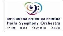 הזתמורת הסימפונית של חיפה