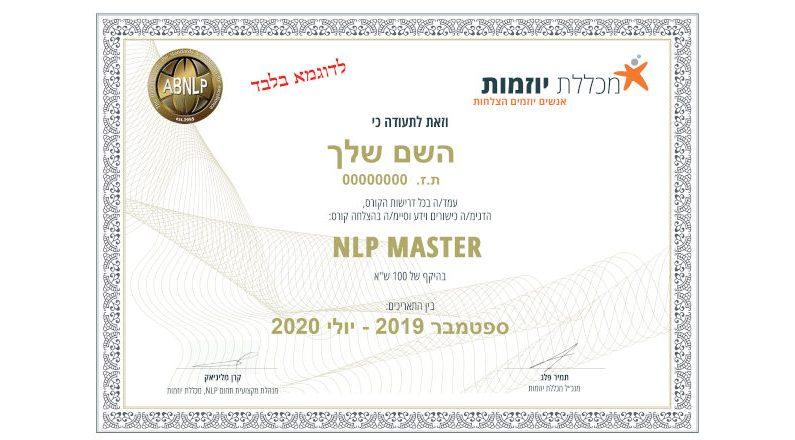 תעודת קורס NLP Master