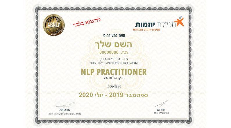 תעודת קורס NLP Practitioner