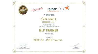 תעודת קורס NLP Trainer